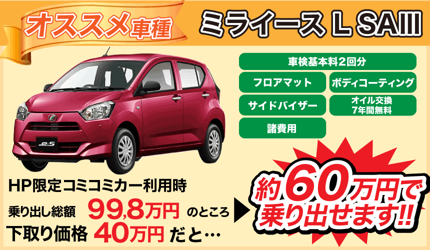 HP限定!コミコミカー