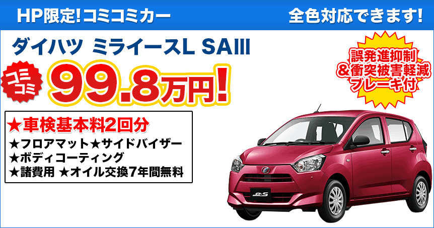 HP限定!コミコミカー1