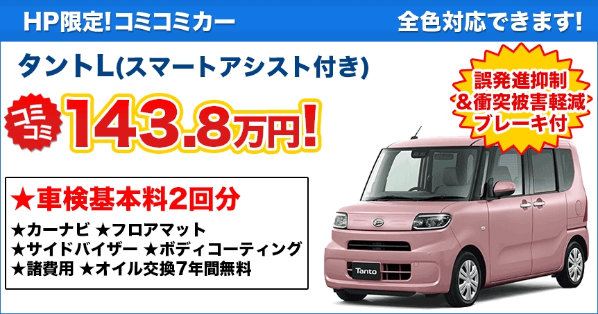 HP限定!コミコミカー3